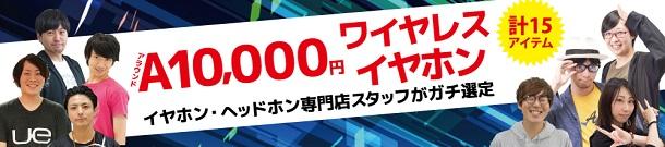 A10000W店舗-e-900-200