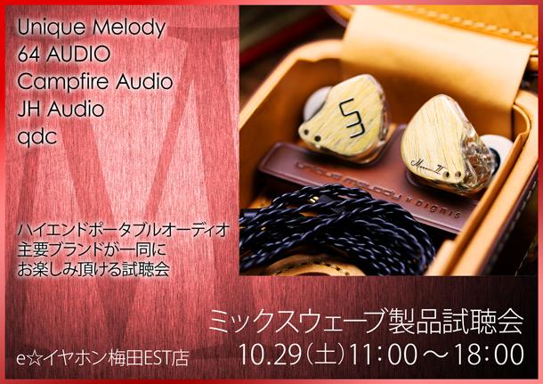 ミックスウェーブ製品試聴会_梅田EST店_1029_BLOG