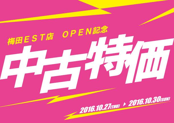 used_opensale