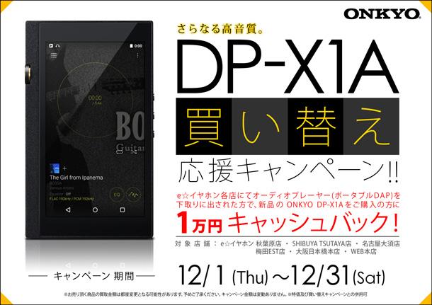 ONKYO-DP-X1A_買い替え1201-1231_BLOG