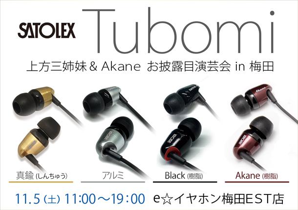 satolex_tubomi試聴会_梅田EST店_1105_BLOG