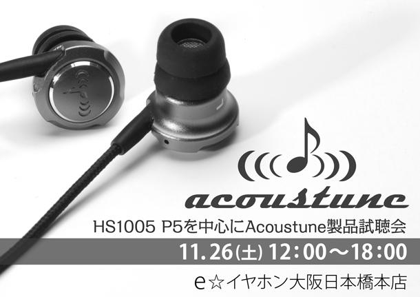 Acoustune試聴会_1126_大阪日本橋本店_BLOG