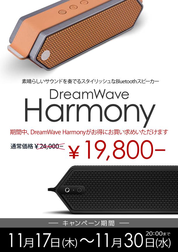 DreamWave-Harmony-キャッシュバック_BLOG