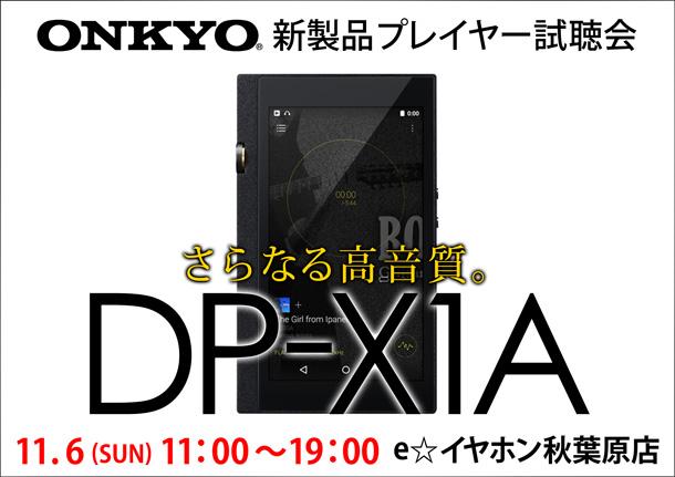 ONKYO新製品プレイヤー試聴会_秋葉原店_1106_BLOG (1)