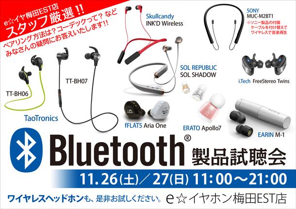 Bluetooth製品試聴会_112627_梅田EST店_BLOG