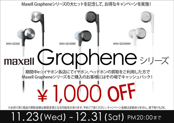 Maxell-Graphene_お得なWinterキャンペーン_BLOG