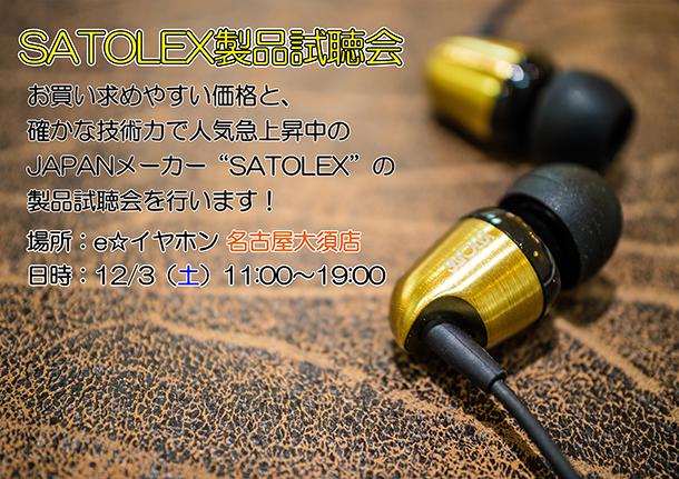 SATOLEX1203blog