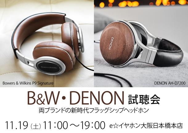 B&W-DENON試聴会_大阪日本橋本店_1119_BLOG