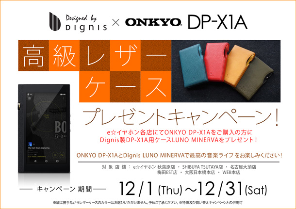 dignis_ONKYO-DP-X1A_1201-1231_BLOG