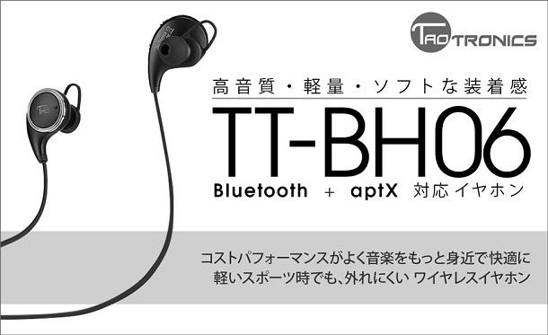 tt-bh06_01