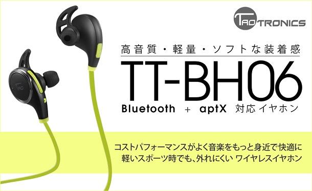 tt-bh06bg_01
