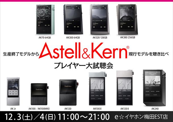 AK製品試聴会_120304_梅田EST店_BLOG