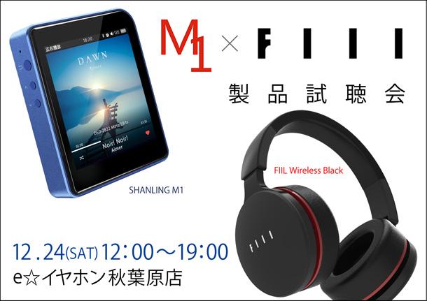 Fiil_M1試聴会_akb_1224_BLOG