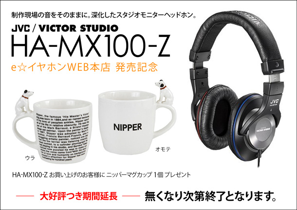HA-MX100-Z_プレゼントCP延長_BLOG