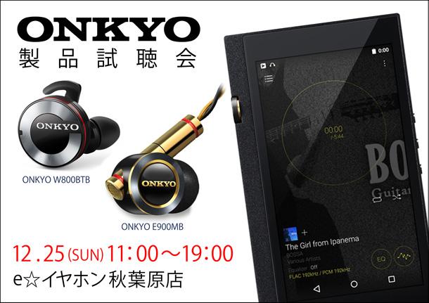 ONKYO試聴会_akb_1225_BLOG