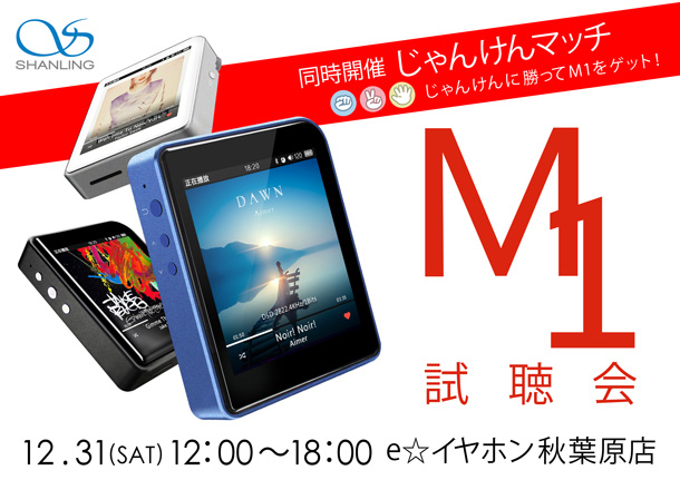 M1試聴会_akb_1231_BLOG