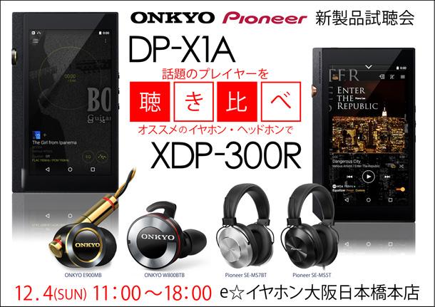 ONKYO新製品プレイヤー試聴会_npb_1204_BLOG
