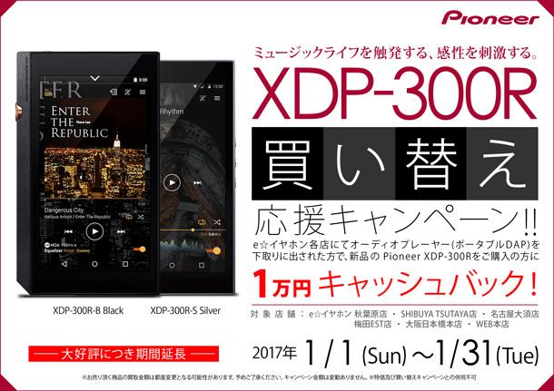 Pioneer-XDP-300R_買い替え0101-0131_BLOG