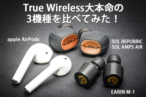 True Wireless タイトル