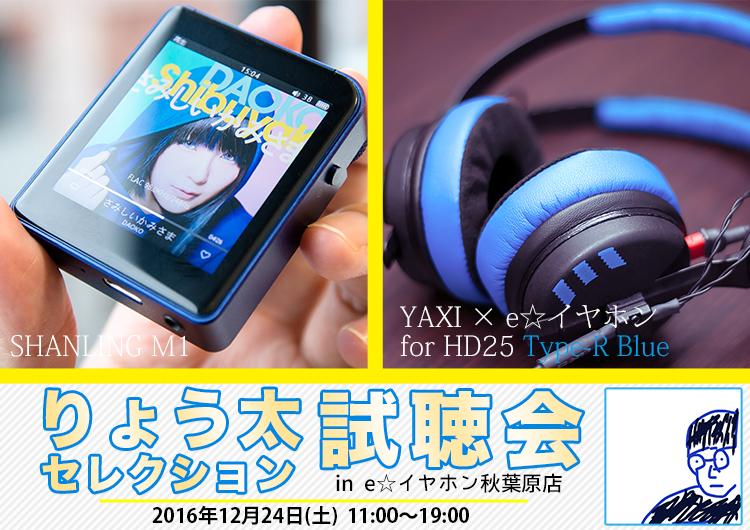 20161224りょう太セレクション試聴会WEB750
