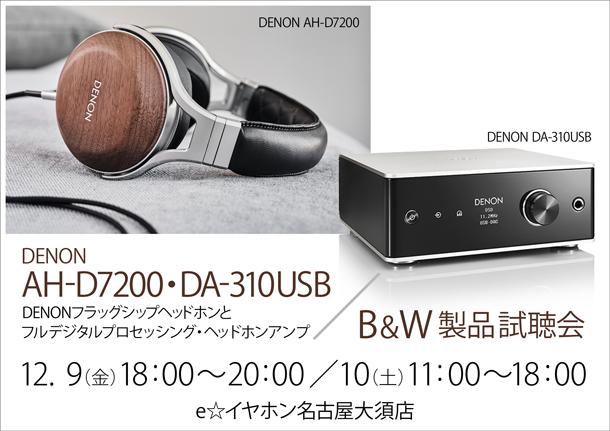 DENON_B&W試聴会_名古屋大須店_120910_BLOG
