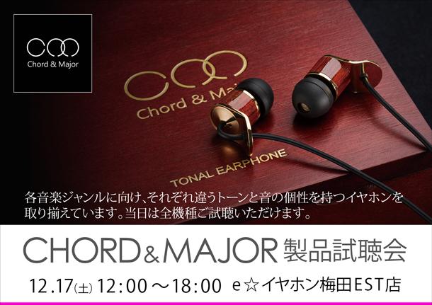 chord_major製品試聴会_umd_20161217_BLOG