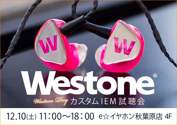 Westone試聴会_秋葉原店_1210_BLOG