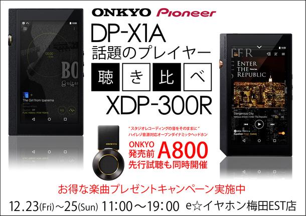 ONKYO新製品プレイヤー試聴会_est_1223-25_BLOG