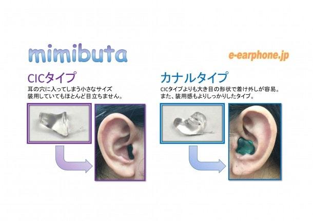 mimibuta_type-min-e1468396102773-min