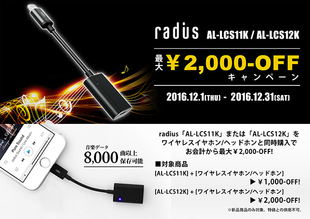 radius_al-lcs11-12_blog