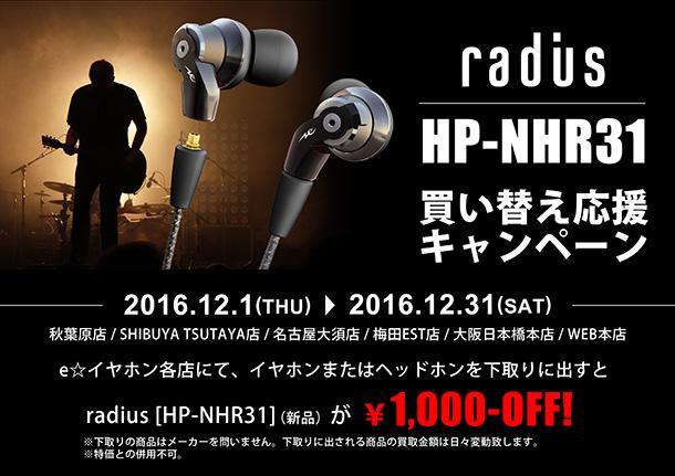 radius_nhr31_blog