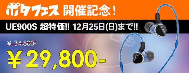 ue900s_blog