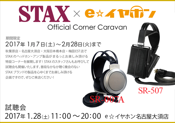 20170128_stax_ngy_BLOG