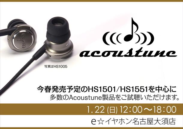 Acoustune試聴会_0122_名古屋大須店_BLOG
