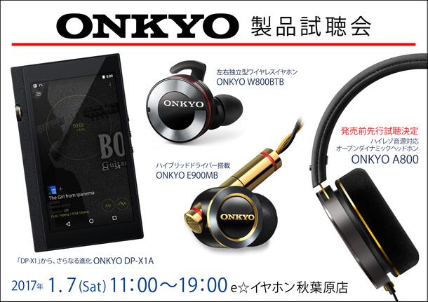 ONKYO新製品プレイヤー試聴会_akb_20170107_BLOG