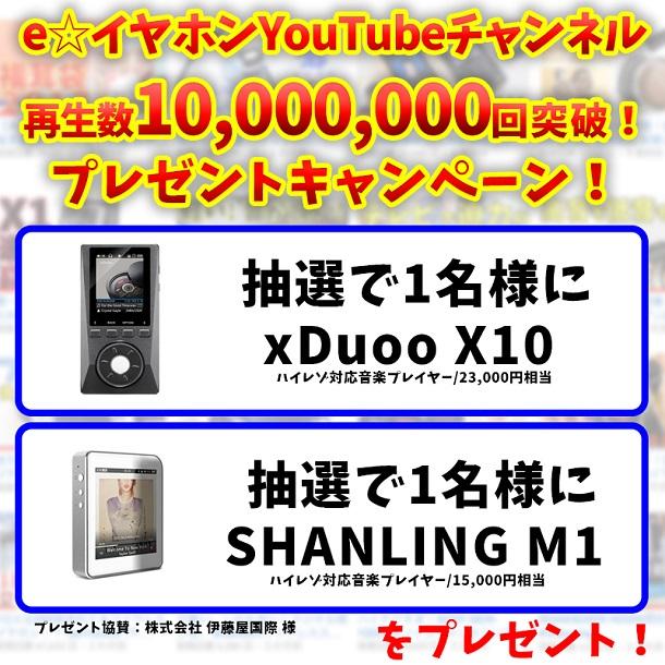 YouTube1000万回再生記念CP告知02