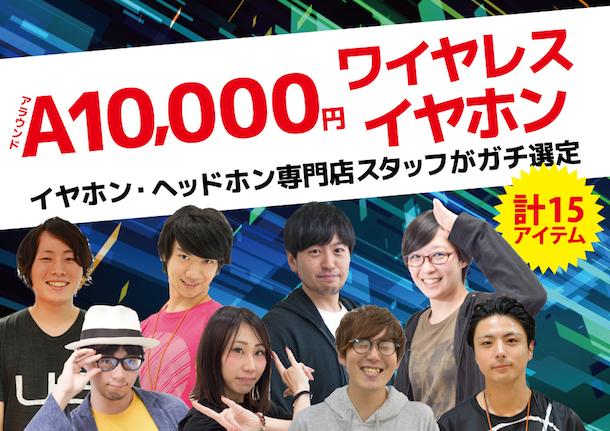 a10000w_top