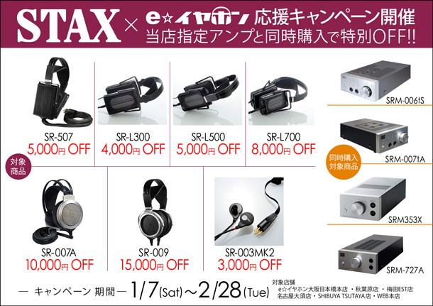 e☆イヤホン×STAX-同時購入応援CP_0107-0228_blog