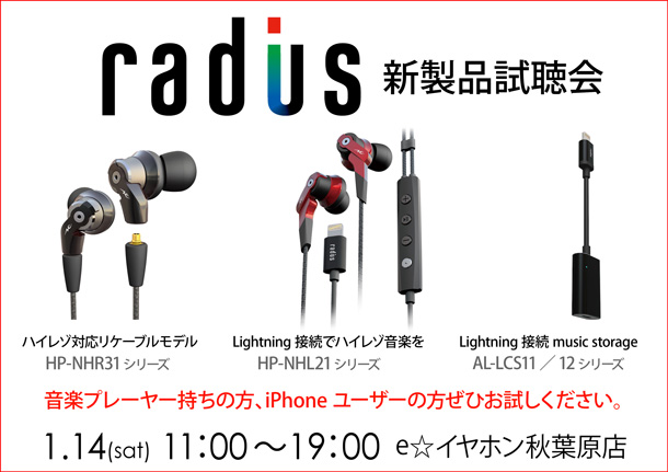 radius新製品試聴会_秋葉原_0114_BLOG