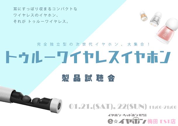 【blog】トゥルーワイヤレス特集
