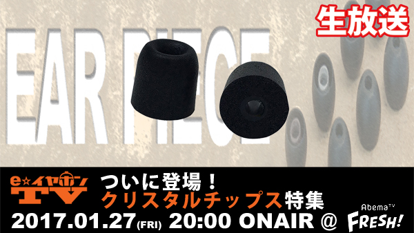 【#eearTV】1/27(金)20:00~は『ついに登場! クリスタルチップス特集』