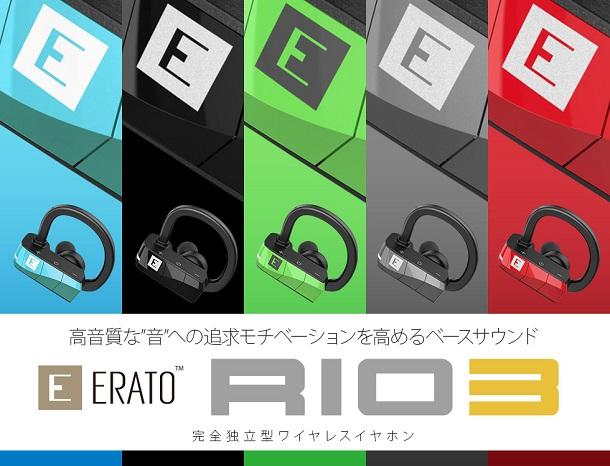 erato-rio3_01