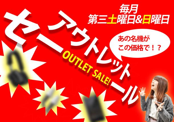 outletpopver5