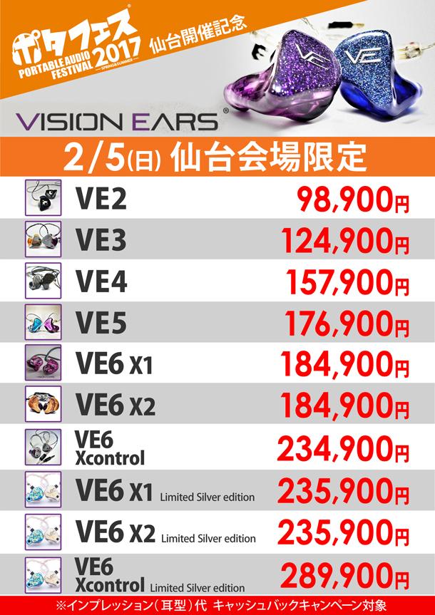 ポタフェス2017_仙台_VISION_EARS_BLOG