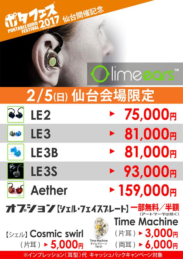 ポタフェス2017_仙台_Lime_Ears_BLOG