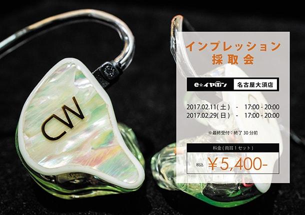 インプレ採取会_201702011_名古屋Blog-min (1)
