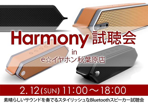 Harmony試聴会_秋葉原店_0212_BLOG
