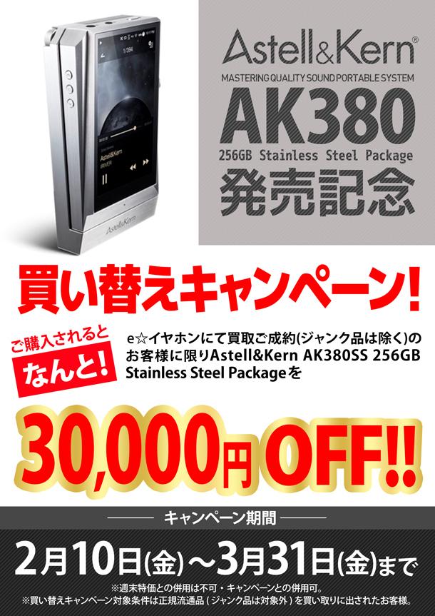AK380ss_買い替え_BLOG