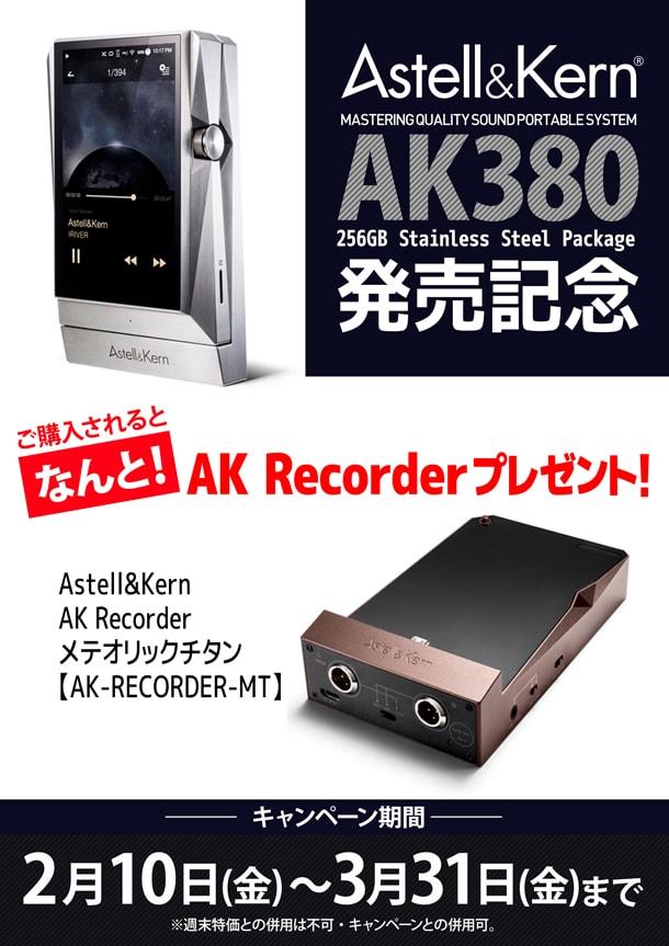 ak380ss_ak_recorder_BLOG-min