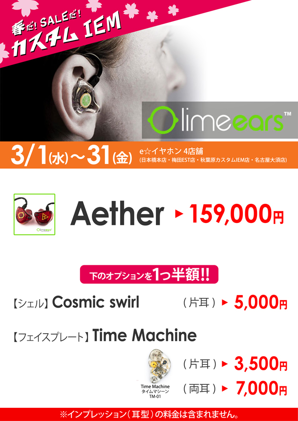 2017春カスタムIEM_Lime_Ears_BLOG
